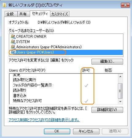 カード へ アクセス sd 許可 の Android: SDカード上のファイルへの読み書き